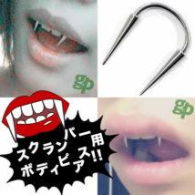 スクランパー用ボディピアス/14G