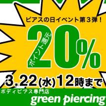ボディピアス専門店「グリーンピアッシング」全品、20%ポイント還元♪
