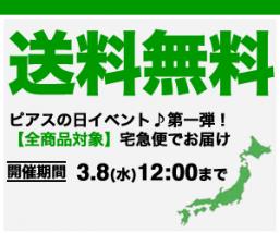ボディピアス専門店「グリーンピアッシング」全品、送料無料です!