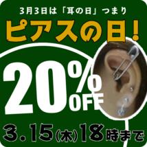 ボディピアス専門店グリーンピアッシング「ピアスの日」セール