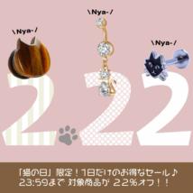 ニャンニャンニャン「猫の日」だけの特別セール