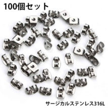 ピアス サージカルステンレスキャッチ(留具)/100個セット